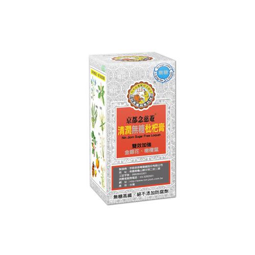 京都念慈菴清潤無糖枇杷膏198g【愛買】