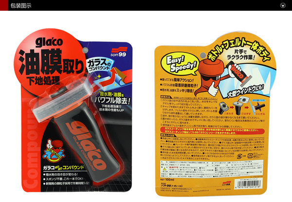 SOFT 99 玻璃油膜去除劑 連根拔除清潔劑 除油膜 撥水劑 汽車雨刷清潔 日本製 【YH048】
