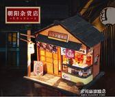 日式diy小屋朝陽雜貨店手工拼裝微縮食玩房子日本建築模型 禮物     多莉絲旗艦店