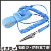 有線型防靜電手環(0334A) 學生實驗/電路板