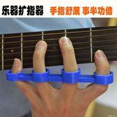 電木吉他指套擴指器手指擴張樂器配件指力器尤克里里鋼琴跨度練習 薔薇時尚