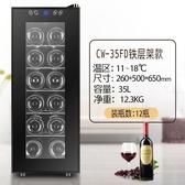 紅酒櫃 Candor/凱得 紅酒櫃電子恒溫酒櫃家用小型迷妳葡萄酒櫃冷藏展示櫃 WJ 3C位數