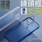 鏡頭框 支架 手機殼 金屬支架 適用蘋果 iPhone 11 12 透明 磨砂 直角邊框手機殼 防摔殼 隱形支架