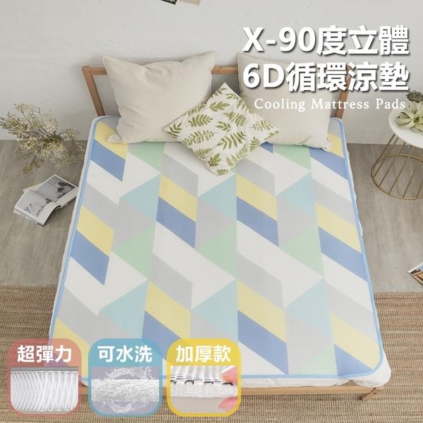 【小日常寢居】X-90度支撐立體6D循環涼墊(夏戀)-5尺標準雙人《加厚1公分》可水洗涼蓆