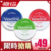 48H快速出貨(不含假日)~Vaseline凡士林 護唇膏(圓罐) 20g【BG Shop】3款可選