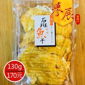 【譽展蜜餞】石斑魚干(味增風味)/130g/170元