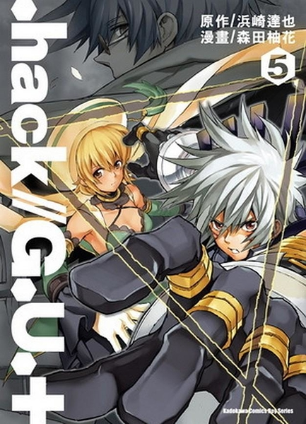 (二手書).hack//G.U.+ (5)(完)