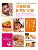 (二手書)健康寶寶副食品全書