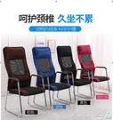 辦公椅 辦公椅弓形靠背椅現代人體工學椅學生游戲椅子 YXS娜娜小屋