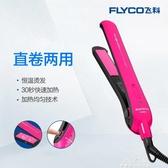 Flyco飛科直發器大捲電捲發棒女直發棒兩用夾板學生迷你燙發器壹(快速出貨)