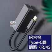 【妃凡】千兆網路卡!鋁合金 Type-C 轉網路卡 RJ45 gigabit 網路 電腦網卡 即插即用 磨砂外殼 47