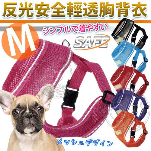 【培菓平價寵物網】寵愛物語》反光安全輕透胸背衣-M號(網狀設計,通風好舒服)