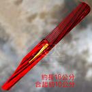 【美髮沙龍推薦】 木紋鋼筆梳 C593 [88507]