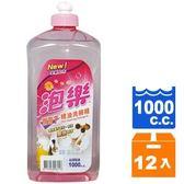 泡樂 無患子精油 洗碗精 1000c.c. (12入)/箱