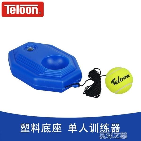 訓練器-天龍網球初學訓練套裝比賽單人帶線網球回彈網球訓練器練習帶繩 夏沫之戀