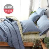 R.Q.POLO 高織緹花織光棉-簡陌夏光 兩用被床包四件組 雙人標準5尺