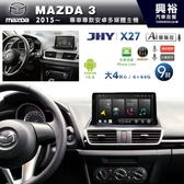 【JHY】2015~年MAZDA3專用9吋螢幕X27系列安卓機*Phone Link+內建3D環景(鏡頭另計)*大4核心4+64