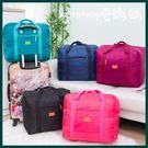 ❖i go shop❖ 旅行摺疊收納袋 旅行袋 行李袋 大容量 便攜 手提袋【B00006】