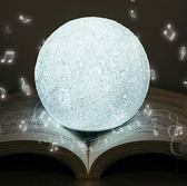 小夜燈 中秋月球燈月亮燈3d創意臥室床頭燈 音樂台燈遙控藍牙音響小夜燈【聖誕節快速出貨八折】