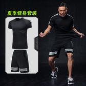 短袖運動套裝男夏季薄款健身房訓練衣服透氣吸汗速干衣寬鬆跑步服開學季,7折起