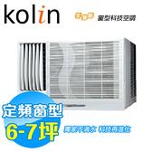 Kolin歌林 6-7坪 窗型冷氣 KD-412R06/KD-412L06(含基本安裝+舊機回收)不滴水系列