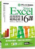 Excel 2016高效實用範例必修16課 善用資料圖表 x 函數巨集的精算達人
