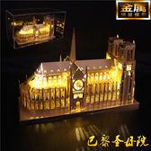 3D立體金屬拼圖巴黎圣母院diy手工拼裝模型成人玩具小屋創意房子