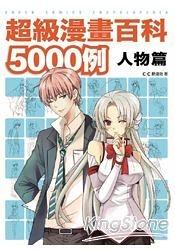 超級漫畫百科5000例 人物篇