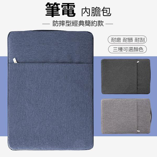 電腦包 Macbook Air Pro Retina 12 13 15吋 筆電包 防摔防震 牛仔包 收納包 內膽包 絨毛內裡 手提包 公事包