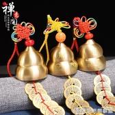五帝錢鈴鐺掛件純銅葫蘆風鈴中國結掛飾客廳招財家居小飾品擺設 生活樂事館