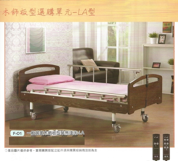 電動床/電動病床 立明交流電力可調整式病床(未滅菌)一般居家木飾板單馬達F01-LA型【送精美贈品】