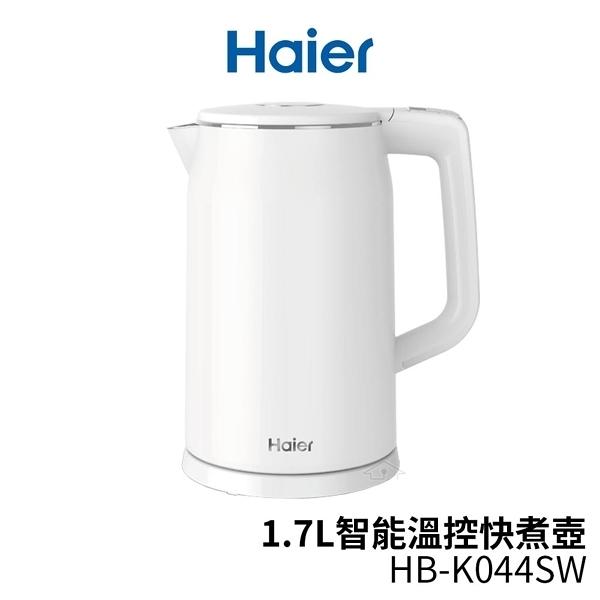 加碼送 保溫瓶 Haier海爾 1.7L智能溫控快煮壺 HB-K044SW