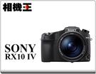 Sony Cybershot RX10 IV〔RX10 M4〕公司貨 送充電電池組+相機包 8/16止
