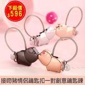 雙十一返場促銷接吻豬情侶鑰匙扣一對創意鑰匙鍊男女可愛鑰匙圈汽車鑰匙掛件