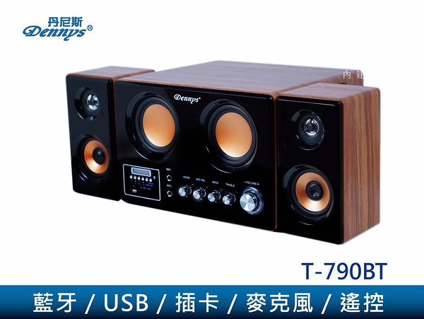 Dennys 藍牙 2.1重低音 多媒體木質音響 T-790BT 具遙控功能 可接2個麥克風孔