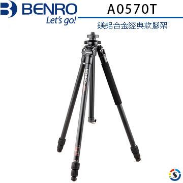 ★百諾展示中心★BENRO百諾 鎂鋁合金 A0570T 百諾經典款腳架