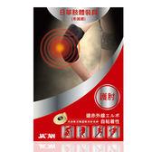 【日華】遠紅外線軟式針灸-護肘(自黏式)