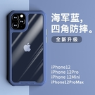 iPhone12 Pro Max Mini 手機殼 透明保護套 氣囊防摔 全包防摔撞色創意情侶殼配件 簡約時尚保護殼