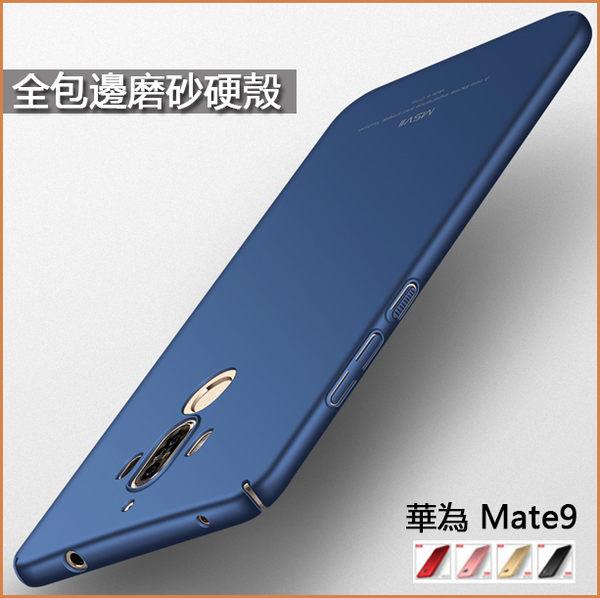 磨砂硬殼 華為 Mate9 手機殼 超薄 全包邊 mate9 手機套 防摔 防指紋 Mate9 保護殼 輕薄 磨砂殼