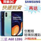 三星 Galaxy A60 手機 6G/128G,送 空壓殼+玻璃保護貼,24期0利率,Samsung A606