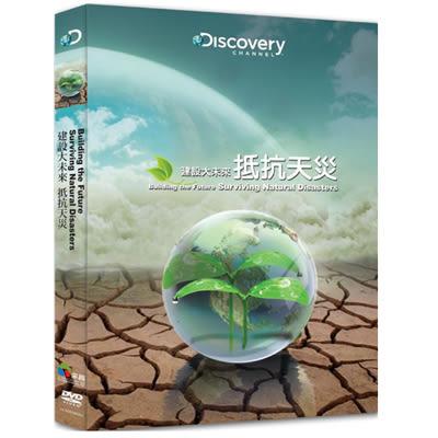 Discovery-建設大未來:抵抗天災DVD