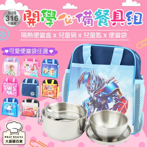 菲姐316不鏽鋼隔熱便當盒14cm+316兒童碗+兒童匙+便當袋國小餐具四件組-大廚師百貨