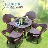 Time Leisure 品閒 峇里島戶外庭園休閒藤桌椅組(咖啡)