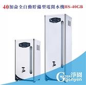 """[淨園] 40加侖全自動貯備型電開水機HS-40GB《全數位程式控制》(贈10""""雙道過濾)"""