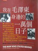 【書寶二手書T2/傳記_OFH】我在毛澤東身邊的一萬個日子_李敦白,雅瑪達.伯納著