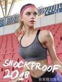 運動背心運動內衣防震跑步聚攏背心式少女學生健身大碼 貝芙莉女鞋