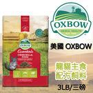 《美國OXBOW》龍貓主食配方飼料 - 龍貓飼料 (3磅)