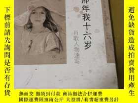 二手書博民逛書店那年我十六歲罕見肖歌人物速寫Y405080 肖歌 江西人民出版社