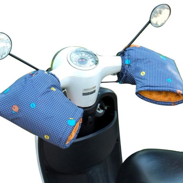 電動摩托車手把套冬季加絨加厚保暖電瓶車電車防水防曬擋風護手罩 【恭賀新春】
