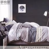 夢棉屋-100%棉標準5尺雙人鋪棉床包兩用被套四件組-相約